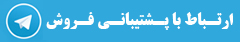 به کانال تلگرام ما بپیوندید